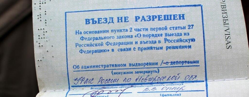 Печать подтверждающая нелегальное нахождения лица на территории РФ
