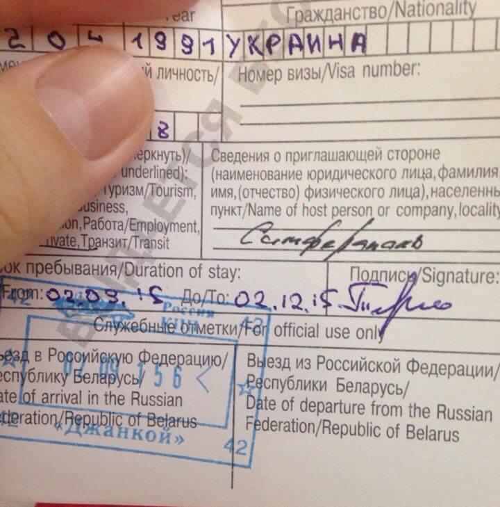 Продление миграционной карты для украинцев