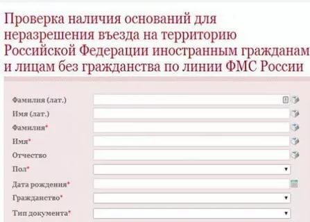 Проверка своего положения на сайте УФМС