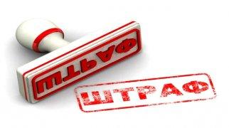 Штраф за просроченную регистрацию иностранного гражданина