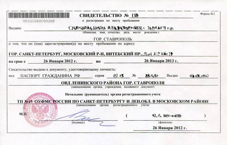 Свидетельство о временной регистрации человека прибывшего в РФ из другой страны