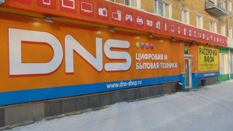 Магазин ДНС