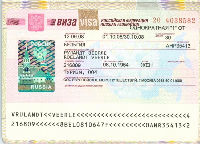 Как и сколько оформляется рабочая виза
