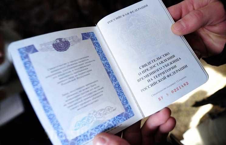 Основание для получения временного убежища на территории российской федерации