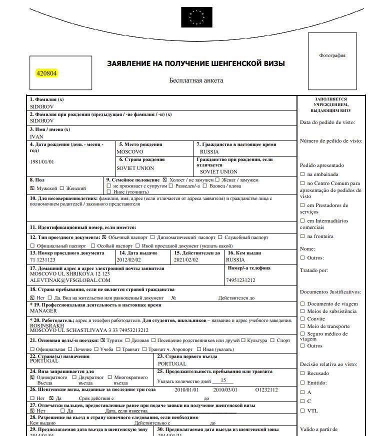 Образец заполнения анкеты для шенгенской визы