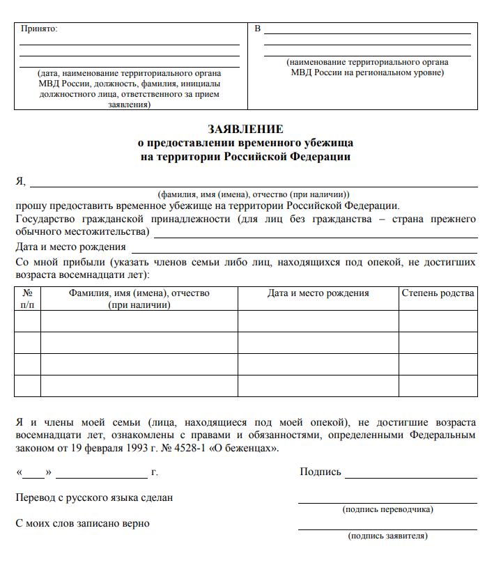 Образец заявления на предоставление временного убежища в РФ