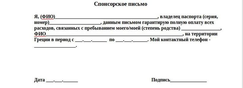 Подтверждение платежеспособности пенсионера с помощью спонсорского письма