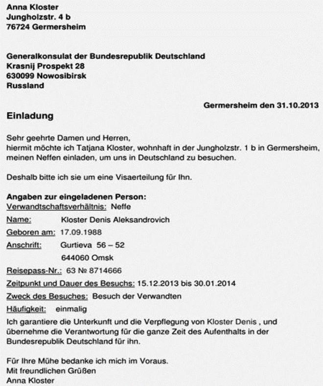Примеры приглашений в страны шенгенской зоны
