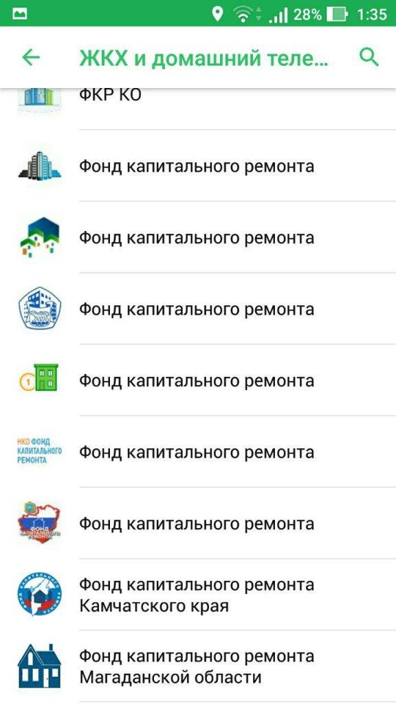 Раздел Фонд Капитального ремонта в мобильном