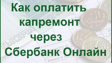 Оплата капремонта через сбербанк