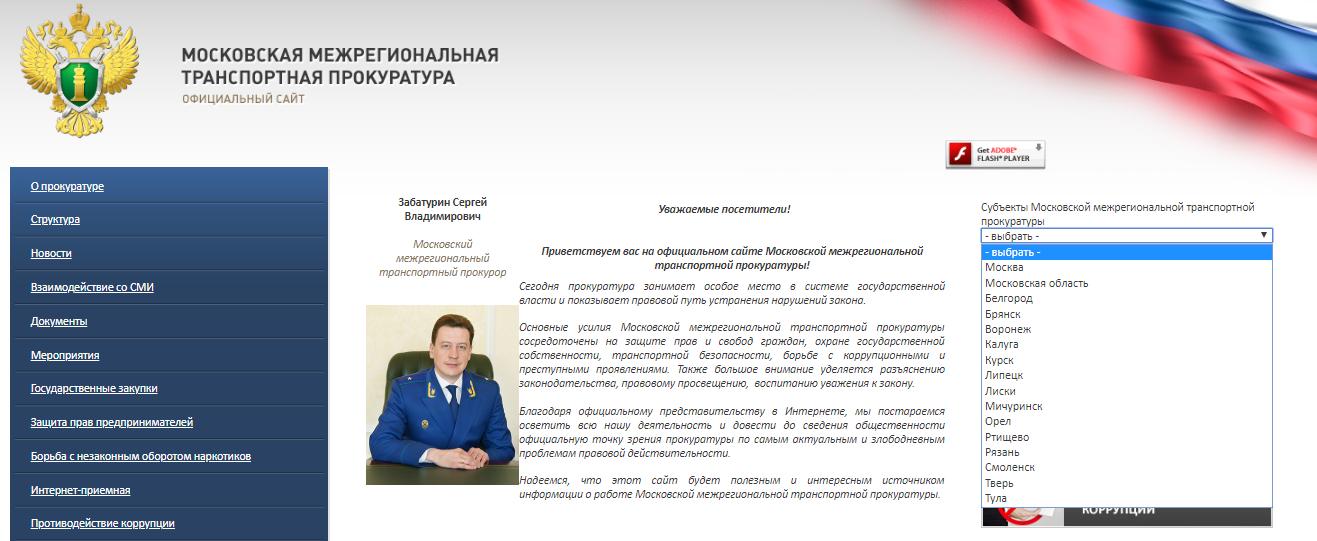 Сайт транспортной прокуратуры