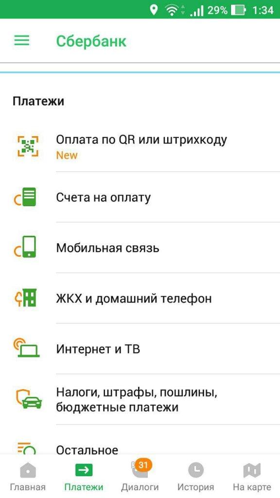 ЖКХ и телефон в мобильном приложении