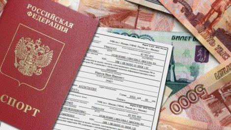 Госпошлина на загранпаспорт в России