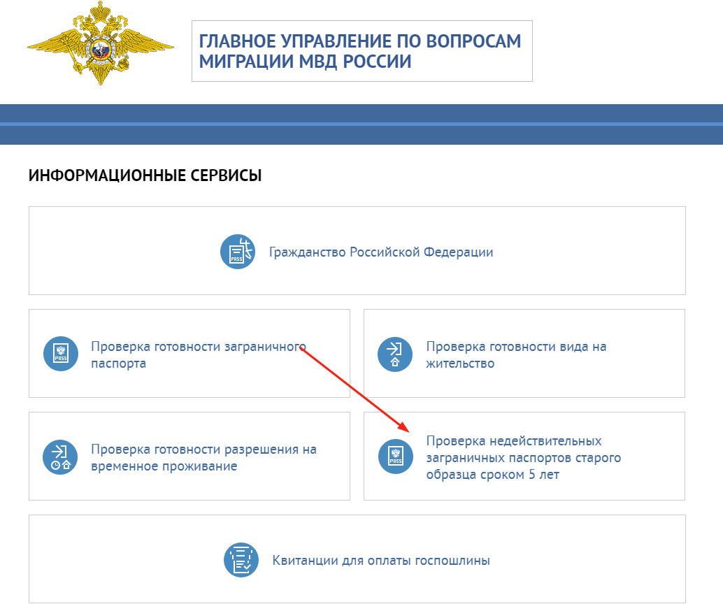 Как проверить загранпаспорт на действительность через ГУВМ МВД