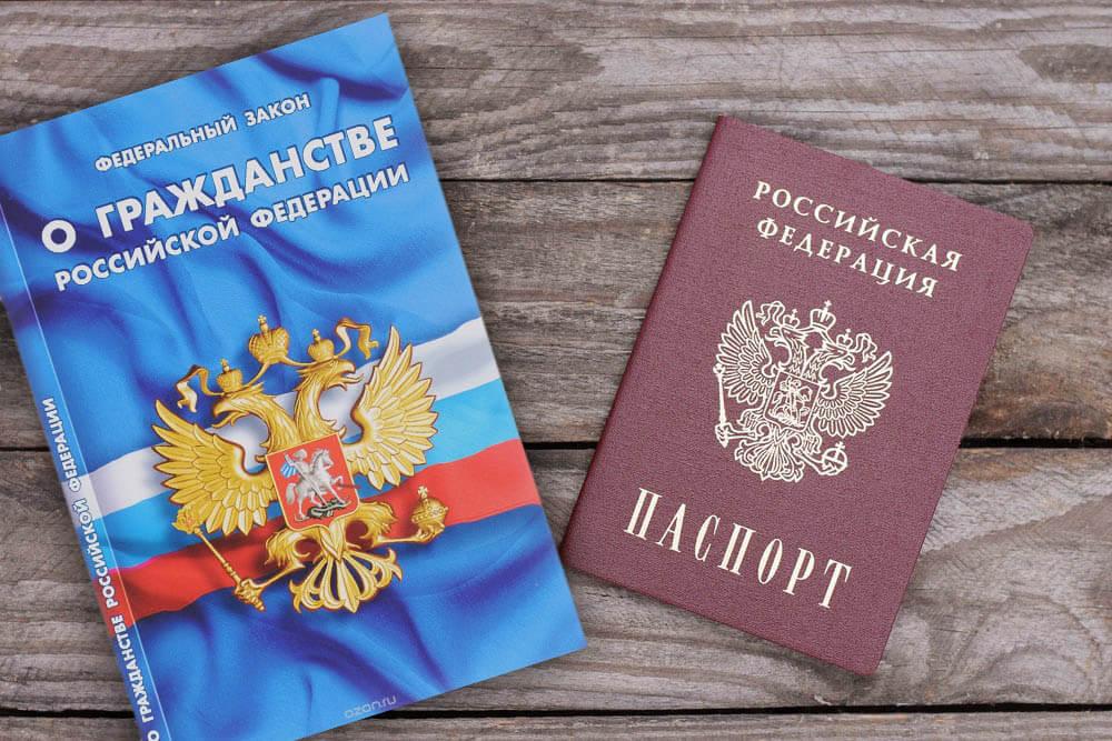 Нюансы получения гражданства с ВНЖ