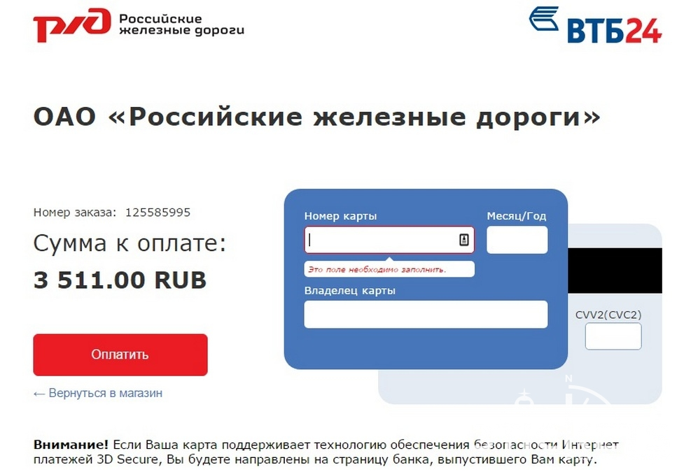 Покупка билетов на поезд по загранпаспорту через сайт РЖД