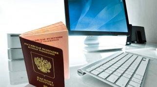 Получение загранпаспорта через интернет