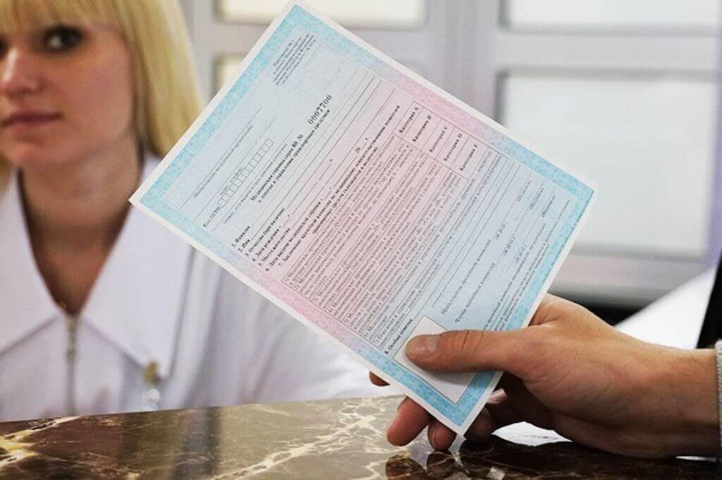 Мед сертификат для вида на жительство