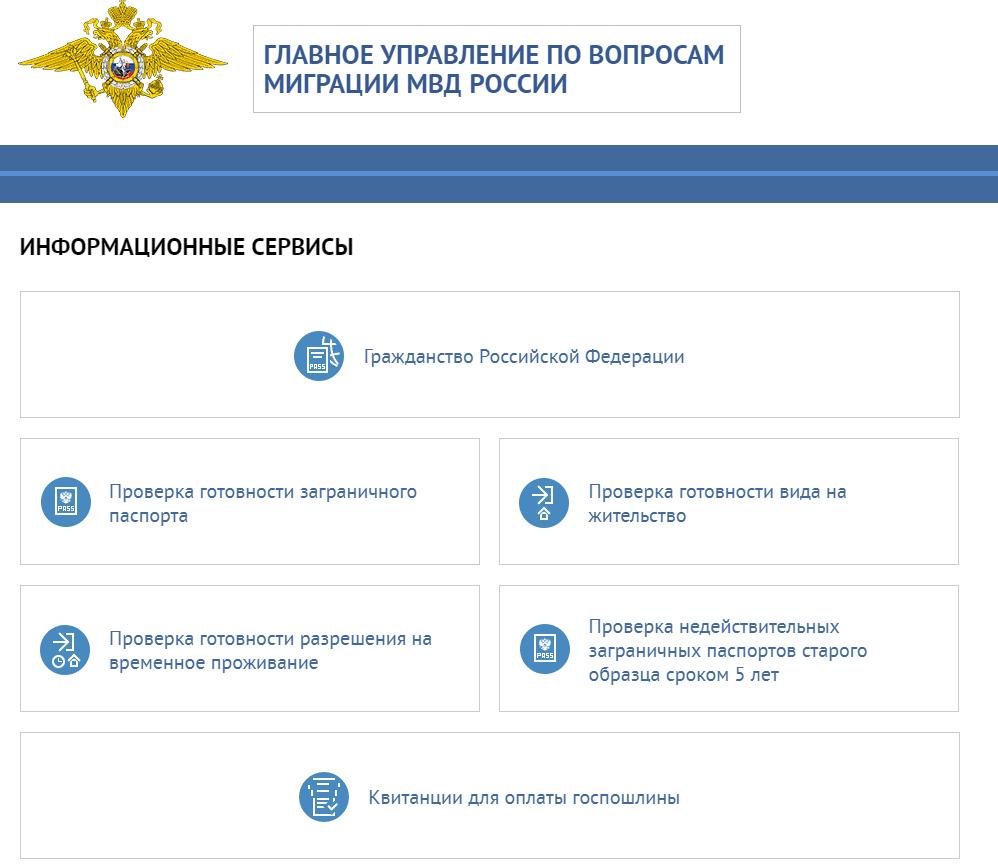 Проверка готовности загранпаспорта через сайт ГУМВ МВД