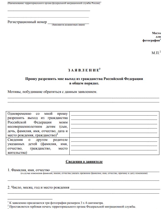 Бланк для отказа от гражданства РФ