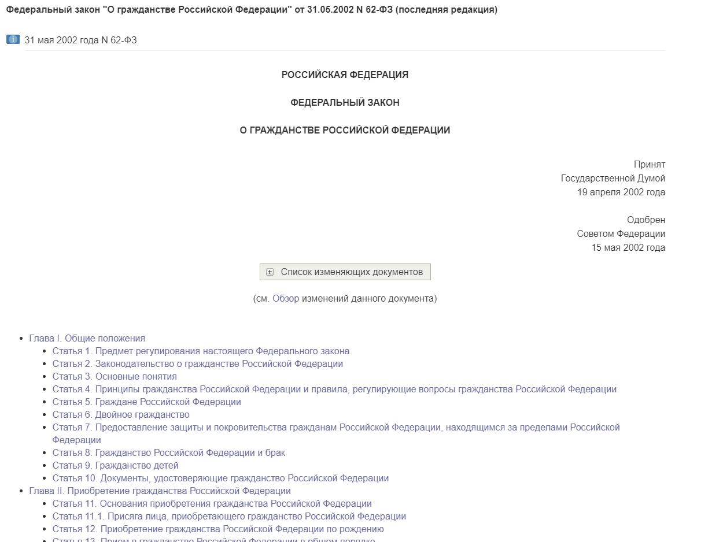 ФЗ №62 от 31 мая 2002 года