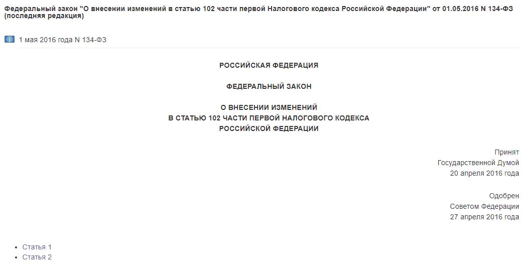 Федеральный закон О внесении изменений в статью 102 части первой Налогового кодекса Российской Федерации от 01.05.2016 N 134-ФЗ