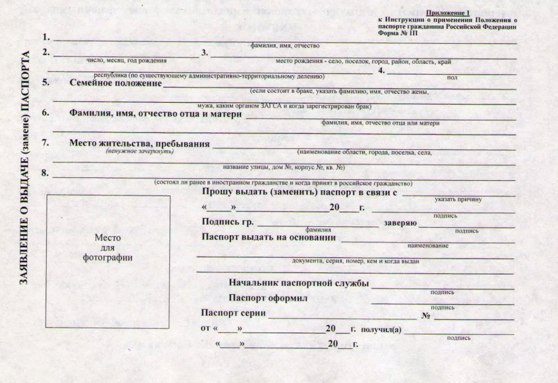Форма № 1П о замене паспорта РФ