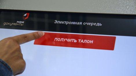 Как онлайн записаться на подачу документов для получения гражданства