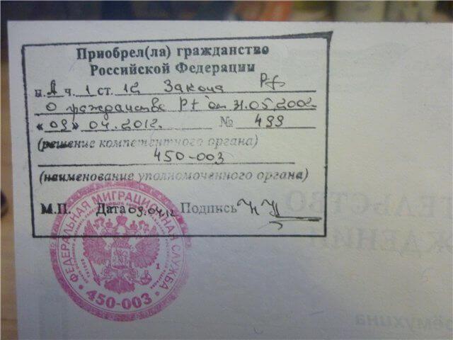 Как подтвердить российское гражданство ребенка