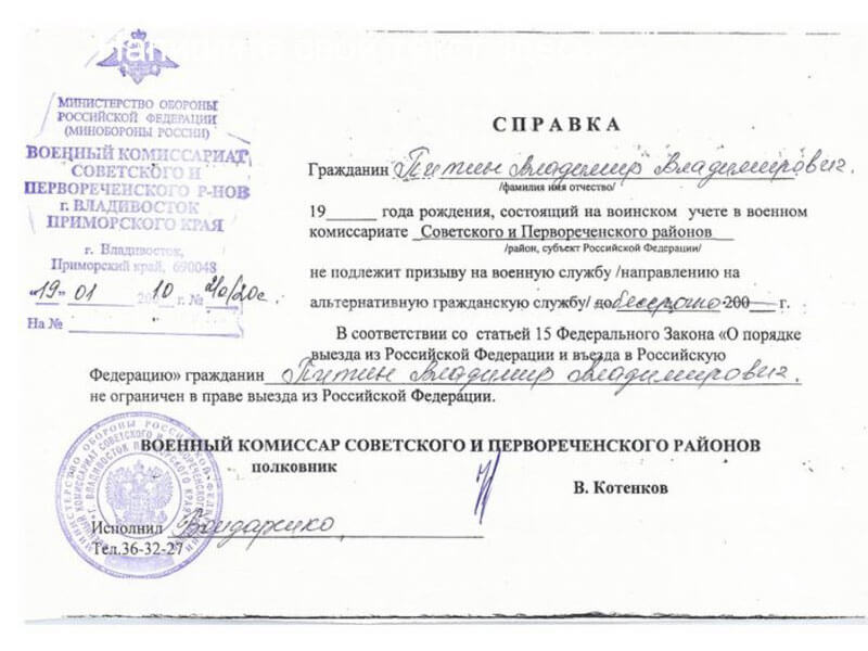 Как выглядит справка по форме 32 для получения загранпаспорта без военного билета