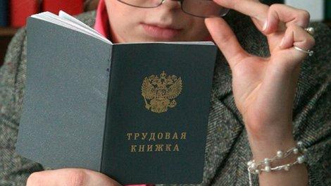 Нужна ли трудовая книжка для загранпаспорта