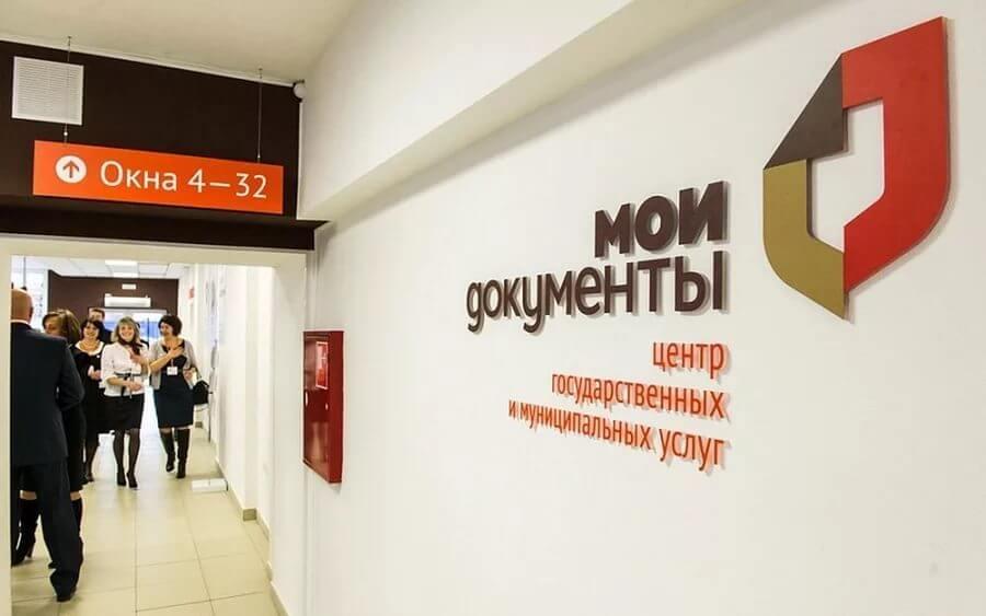 Обращение за новым загранпаспортом в МФК «Мои документы»