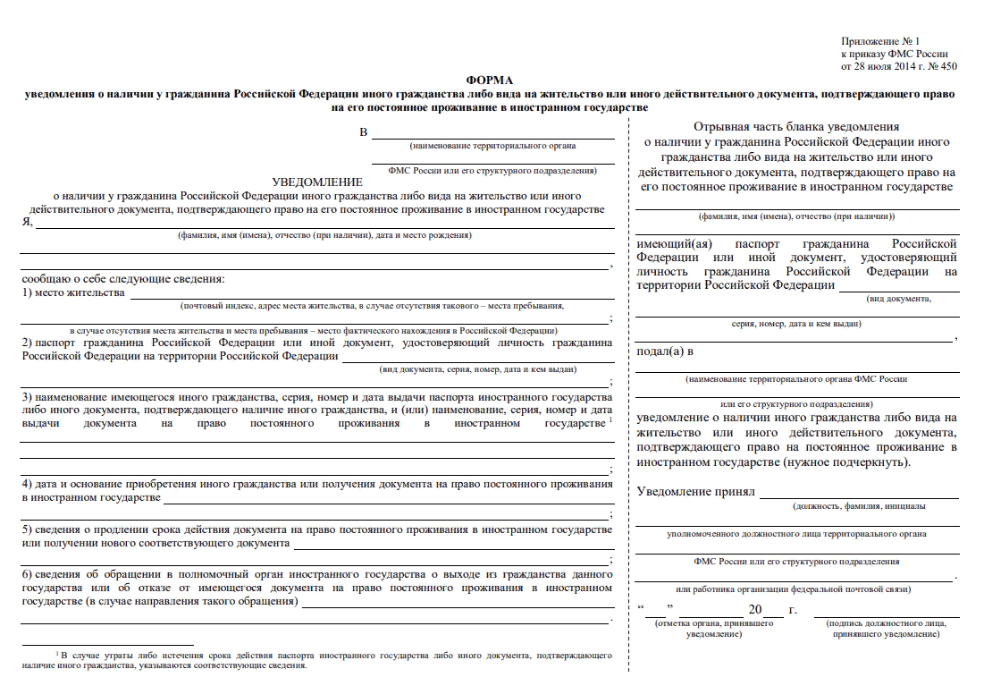 Образец заполнения бланка-уведомления о двойном гражданстве