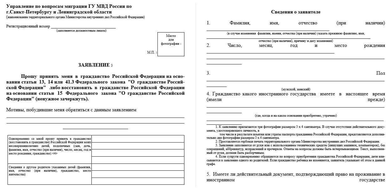 Образец заявления на гражданство