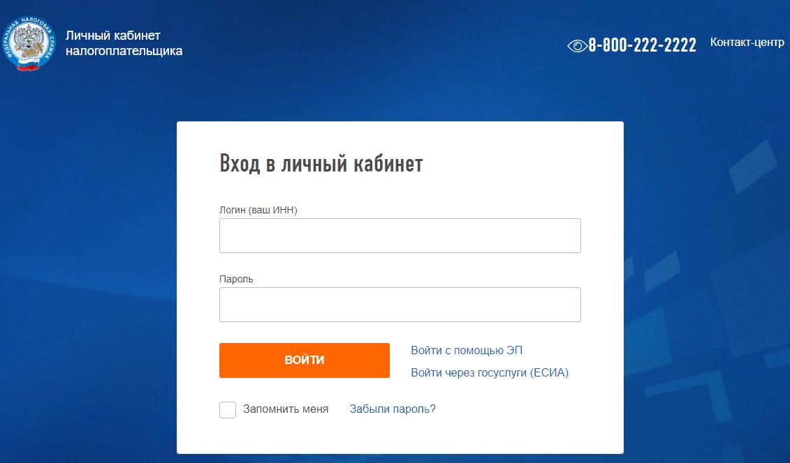 Проверить задолженность по налогам на сайте ФНС по ИНН