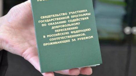 Статус гражданина по программе переселения соотечественников
