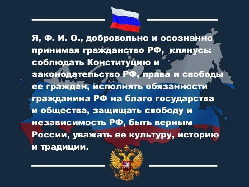 Текст присяги на гражданство РФ
