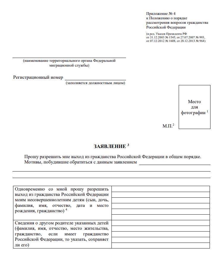 Заявление на отказ от российского гражданства