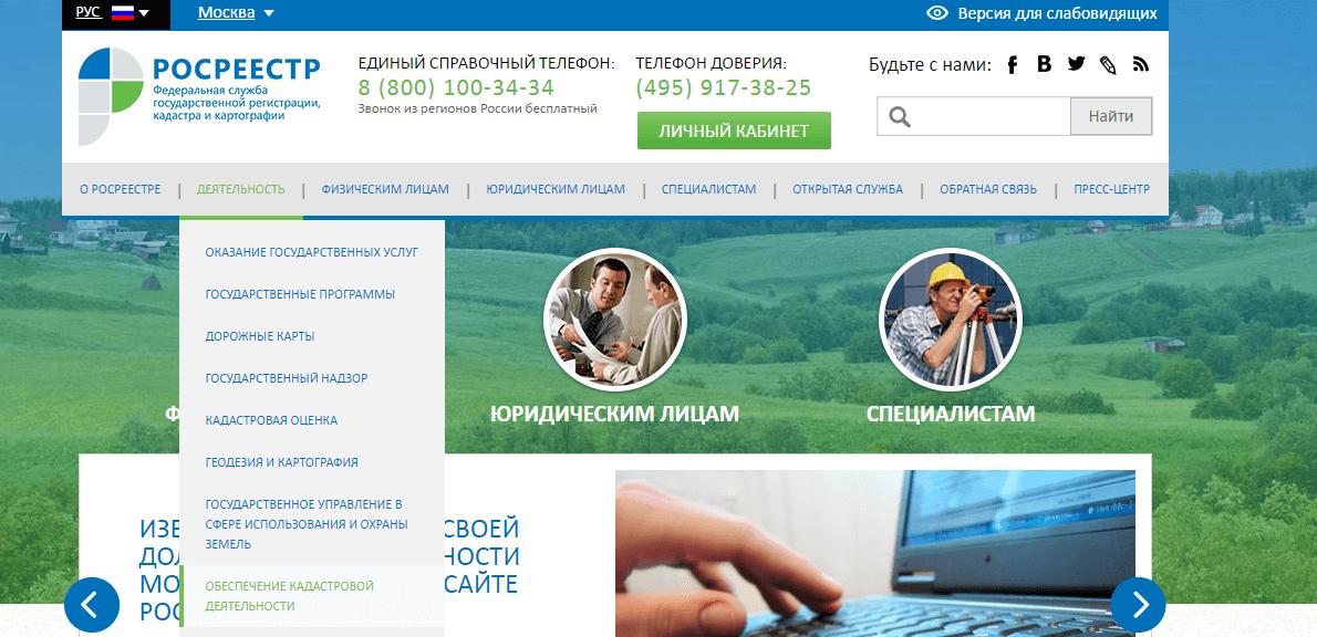 Главная страница сайта rosreestr.ru
