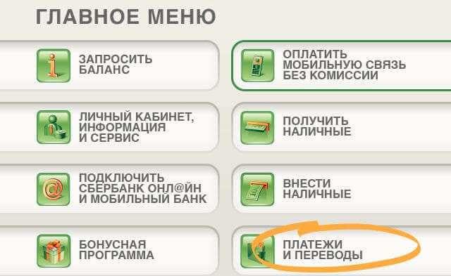 Графа Платежи и переводы