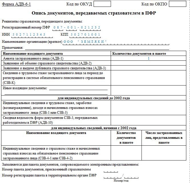 АДВ-6-1