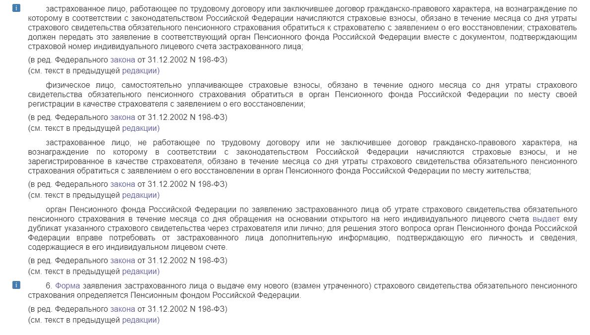Что такое СНИЛС и зачем он нужен в России