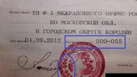 Что такое код подразделения которое выдало паспорт