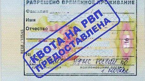 Действующее законодательство по регистрации иностранцев