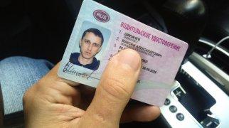 Что такое водительское удостоверение в России