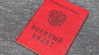Что такое военный билет в России