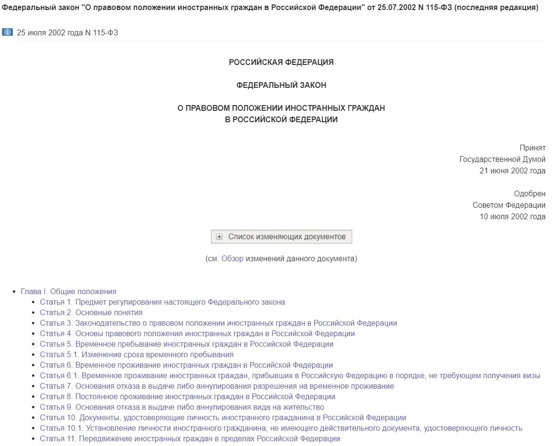 ФЗ №115 «О правовом положении иностранных граждан в Российской Федерации»