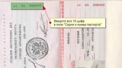 Где посмотреть номер и серию российского паспорта