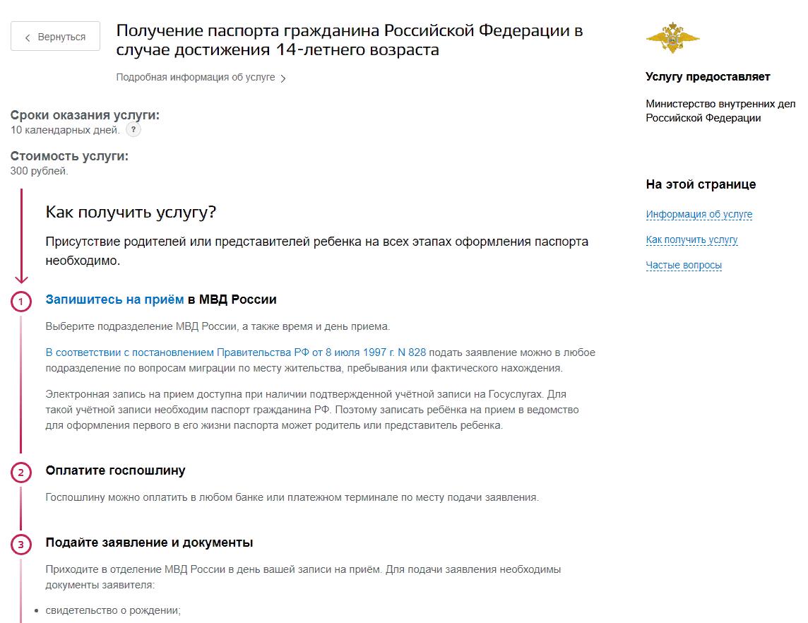 Как подать заявление на паспорт через сайт Госуслуг