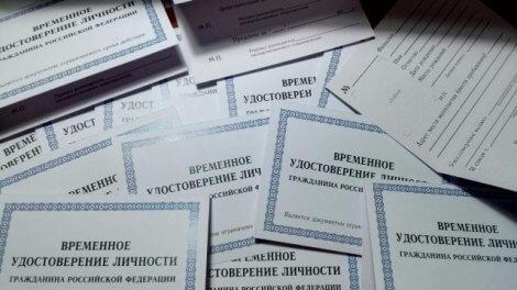 Как получить временное удостоверение личности гражданина РФ